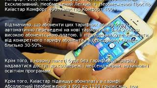 Київстар підвищує тарифи для абонентів