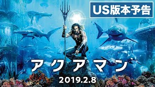 映画『アクアマン』US版本予告【HD】2019年2月8日(金)公開