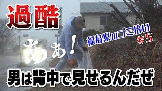 #5「ブンケン歩いてゴミ拾いの旅」浜通り北上編5