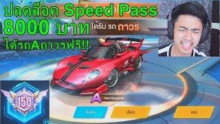 Speed Drifters ปลดล็อค Speed Pass 8,000 บาทรวยเกิน!!
