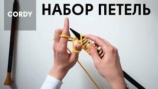 НАБОР ПЕТЕЛЬ СПИЦАМИ. Урок вязания №1. Вязание спицами и вязание крючком для начинающих CORDY КОРДИ