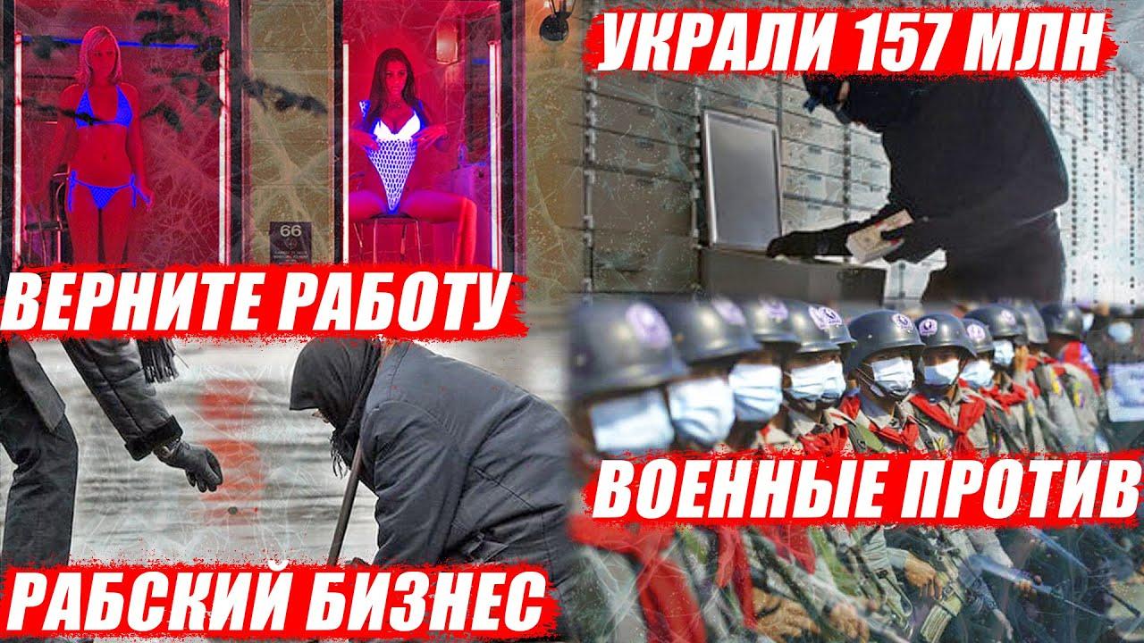 Дворец Кузнецова, Рабовладение, Жертвы Протестов, Коррупция Минобороны, Штрафы, Ограбление Банков
