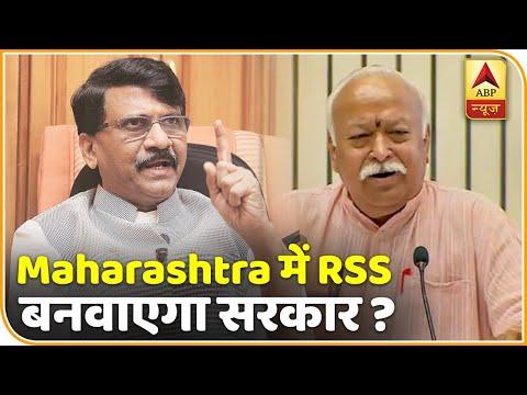 Maharashtra में RSS बनवाएगा सरकार ?  Mohan Bhagwat से मिले फडणवीस | ABP News Hindi