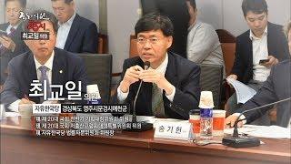 국회의원 25시_293회 최교일 의원 편[2017.07.05]