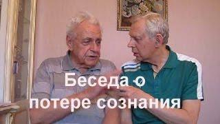 Неумывакин. Потеря сознания Alexander Zakurdaev