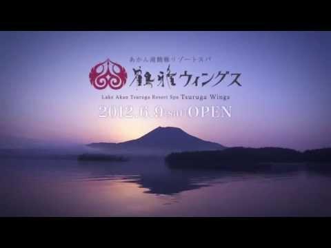 【CM】あかん湖鶴雅リゾートスパ 鶴雅ウィングス2012.05