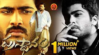Download Video Prasthanam Full Movie || Sharwanand, Sai Kumar, Sundeep Kishan MP3 3GP MP4