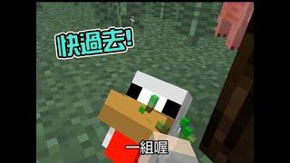 【虛擬實境】《VR 雙人創世神》EP.16 小雞好朋友