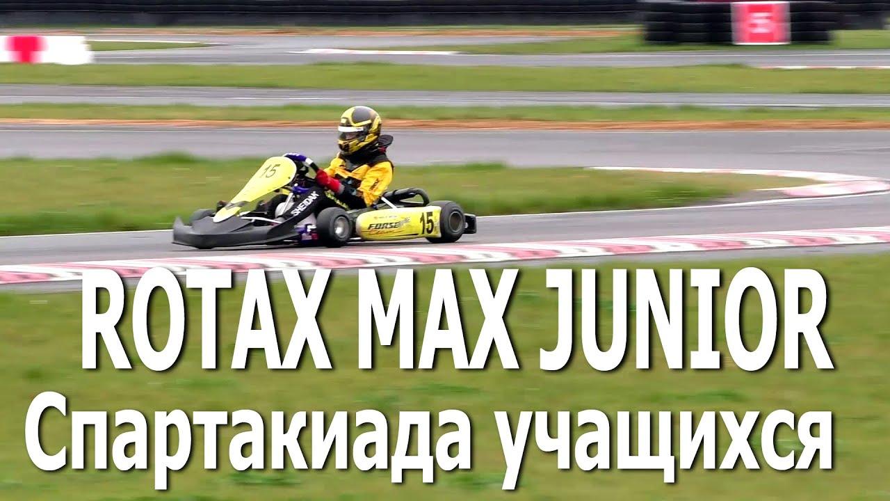 Картинг / Rotax Max Junior / Республиканская спартакиада учащихся, 2 этап (31.10.2020, РСТЦ ДОСААФ)