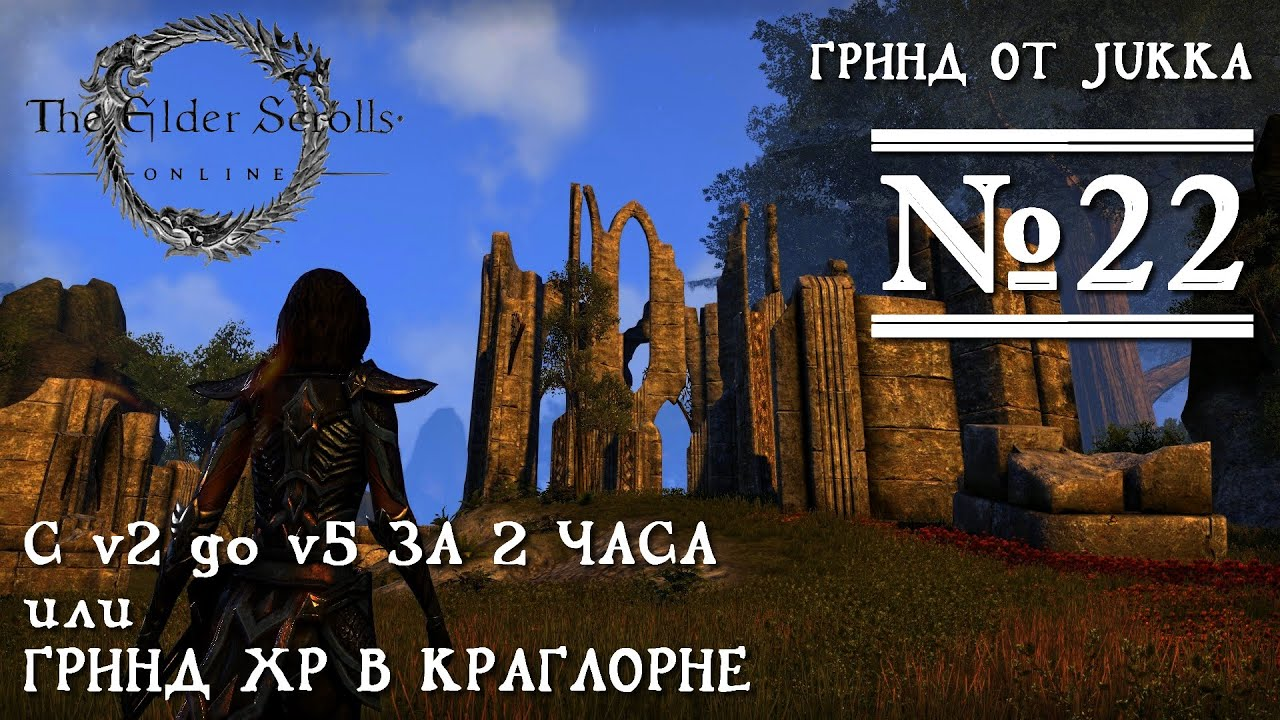 Elder Scrolls Online: видео - Гринд от Jukka 22