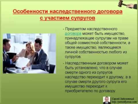8. Наследственный договор с участием супругов