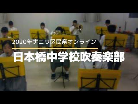 大阪市立日本橋中学校吹奏楽部