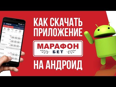 Приложение Марафон Бет на Андроид – обзор мобильного приложения Marathon bet