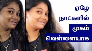 Face Skin Whitening Beauty Tips in Tamil | 100% Effective