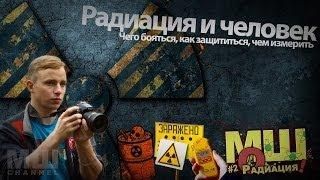 МШ о... Человек и радиация. Чего бояться и как защититься.