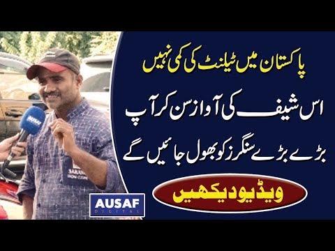پاکستان میں ٹیلنٹ کی کمی نہیں اس شیف کی آواز سن کر آپ بڑے بڑے سنگرز کو بھول جائیں گے ویڈیو دیکھیں