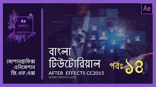 After Effects Bangla Tutorial Part 14 Basics 3d (8 18 MB