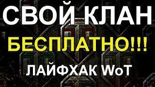 ЛАЙФХАК WoT: СВОЙ КЛАН БЕСПЛАТНО!!! всего за 30 минут БЕЗ ФАРМА!!!