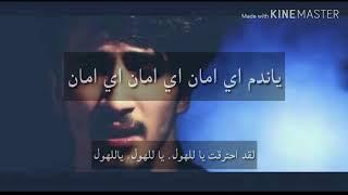 مازيكا طريقة نطق أغنية لقد احترقت ياللهول مترجمة (علي جان) - yandim ay Ayman تحميل MP3
