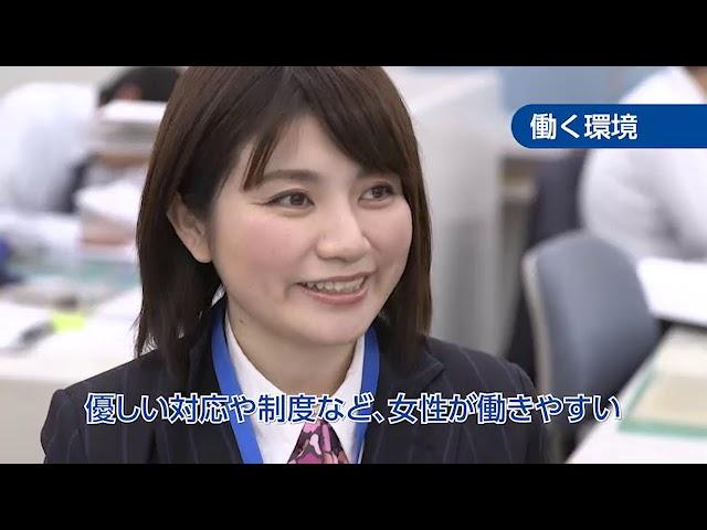 【常陽銀行】個人営業の行員紹介