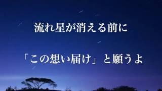 最高に泣ける片思いソング!中高生に人気の切ない恋愛曲「流れ星」Piano Version 歌詞付き フル 高音質 New PV / 小寺健太 - YouTube