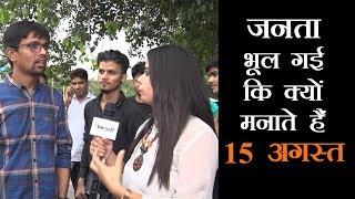 दिल्ली में लोग नहीं जानते कि क्यों मनाते है 15 अगस्त और 26 जनवरी, Realty Test में खुलासा