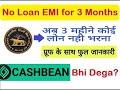 क्या Cashbean भी देगी Loan EMI में राहत - Dekhen Proof , RBI Loan EMI Relief #Cashbean #RBI #LoanEMI