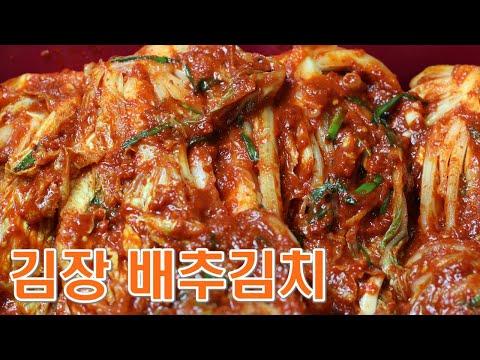 김장김치 담기, 배추 10포기 양념 만들기 :: Traditional kimchi recipe