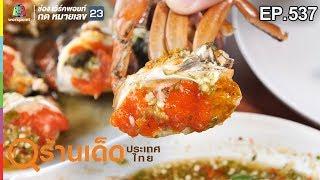 ร้านเด็ดประเทศไทย EP.537 | สวนอาหารเอปูเลซีฟู้ดส์, ตุ้มขนมฟังบางแค | 29 ม.ค. 62