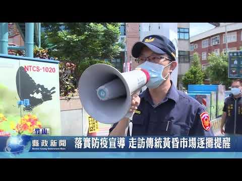 竹山警分局配合防疫宣導 走訪傳統黃昏市場逐攤提醒