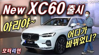 모터리언 볼보 The New XC60