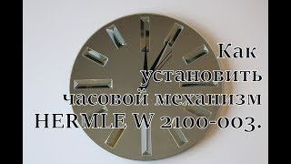 Как установить часовой механизм HERMLE W 2100-003.