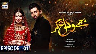 Mujhay Vida Kar Episode 1 [Subtitle Eng] - 17th May 2021 - ARY Digital Drama