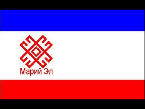 Моя республика,моя МАРИЙ ЭЛ