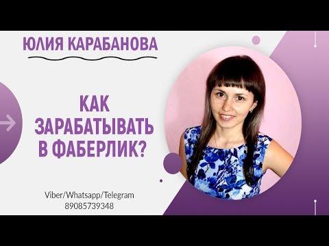 🔵 Как начать зарабатывать в Faberlic? / Как работать в Фаберлик? / Заработать в Фаберлик