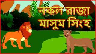 নকল রাজা মাসুম সিংহ | Fake King Innocent Lion | Bangla Cartoon | বাংলা কার্টুন