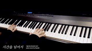 """지금 만나러 갑니다 いま、会いにゆきます OST : """"시간을 넘어서"""" Piano cover 피아노 커버"""