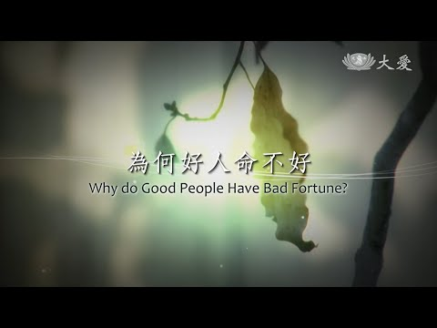 Why Do Good People Have Bad Fortune?