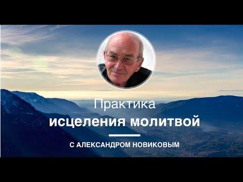 Практика исцеления и самоисцеления (отвечает Александр Новиков)