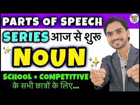 Noun   Parts Of Speech   Noun English Grammar   Hindi/Definition/Clause/Phrase/Types/Kinds/Case