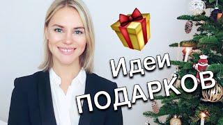 Идеи подарков на Новый год - Мои покупки