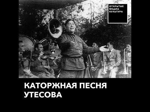 Как Утёсов пел блатные песни Сталину