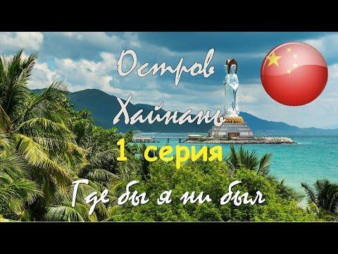 """13 серия """"Где бы я ни был"""": Информационный тур на остров Хайнань (Китай). Часть 1."""