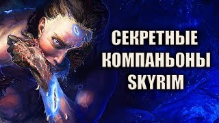Skyrim - СЕКРЕТНЫЕ И УНИКАЛЬНЫЕ КОМПАНЬОНЫ