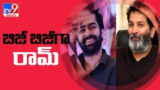 Ram opens up about his project with Trivikram Srinivas -  TV9