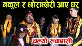 exclusive नकुल दाइ र छोराछोरी आइपुगे आफ्नो घर Nakul Adhikari Nepal Home