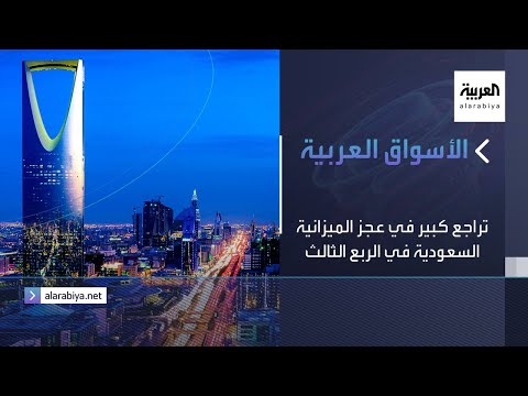 العرب اليوم - شاهد: تراجع كبير في عجز الميزانية السعودية في الربع الثالث