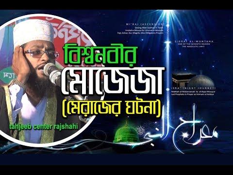 Bangla Islamic Waz 2018 মায়াবি সূরের এক হৃদয় ছোঁয়ানো ওয়াজ Maulana Jiaul Islam বিশ্ব নবীর মেরাজ