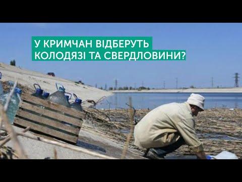 Як окупанти борються з дефіцитом води? | Яцюк, Лієв | Тема дня