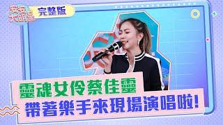 靈魂女伶蔡佳靈帶著樂手來現場演唱啦!